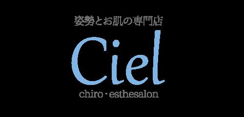 姿勢とお肌の専門店 Ciel