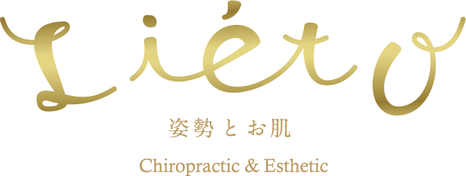 Lie'to 姿勢とお肌 Chiropractic and Esthetic