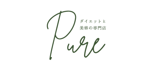 ダイエットと美容の専門店 Pure